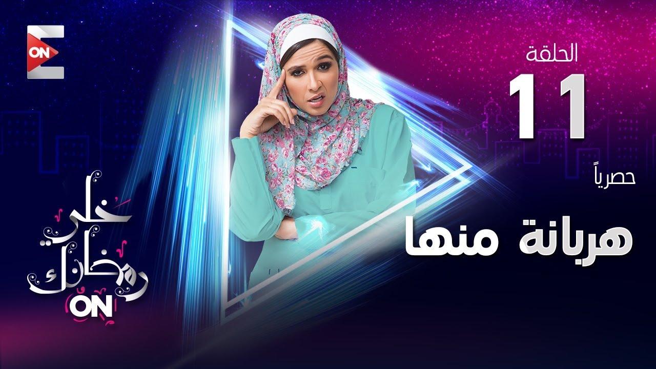 مسلسل هربانة منها HD - الحلقة الحادية عشر - ياسمين عبد العزيز ومصطفى خاطر - (Harbana Menha (11
