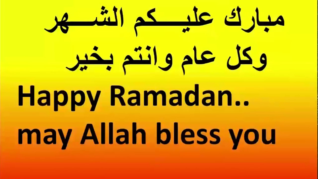 Ramadan 2017 تهنئة شهر رمضان المبارك بالانجليزية Youtube