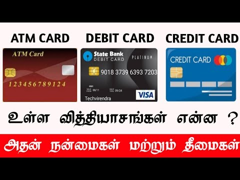 Download DIFFERENCE BETWEEN ATM CARD , DEBIT CARD & CREDIT CARD AND IT'S ADVANTAGES & DISADVANTAGES IN TAMIL
