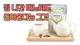새콤달콤한 맛의 끝판왕 오미자차 먹는 방법