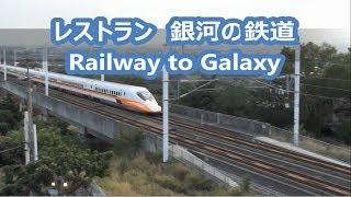 【銀河の鉄道】台湾新幹線を見ながら食事ができるレストラン