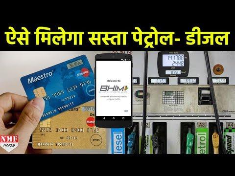 चाहिए सस्ता Petrol-Diesel, तो ये उपाय आएगा आपके काम   MUST WATCH !!!
