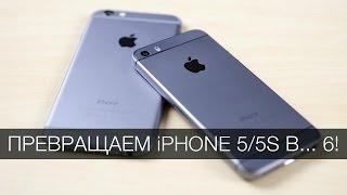 А что если из iPhone 5/5S сделать iPhone 6?