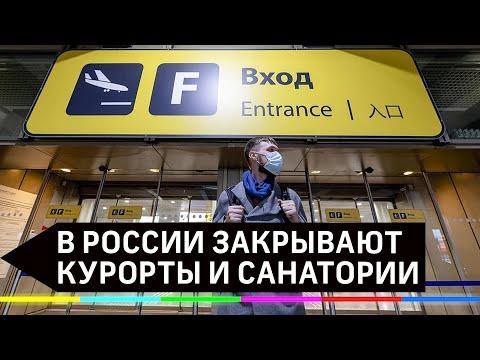 В России закроют  курорты и санатории из-за коронавируса