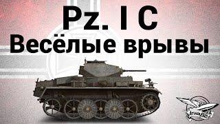 Pz.Kpfw. I Ausf. C - Весёлые врывы
