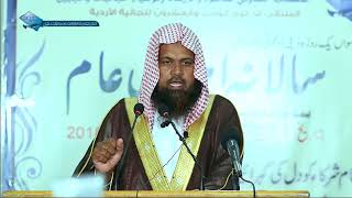 Rizq ki tangi asbaab o ilaaj by shaikh ansar zubair mohammadi
