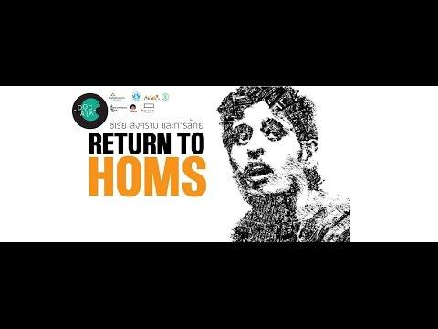 Return to Homs : ซีเรีย สงครามและการลี้ภัย