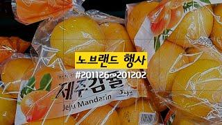 노브랜드 행사 | 20년 11월 26일(목)~ | 신…