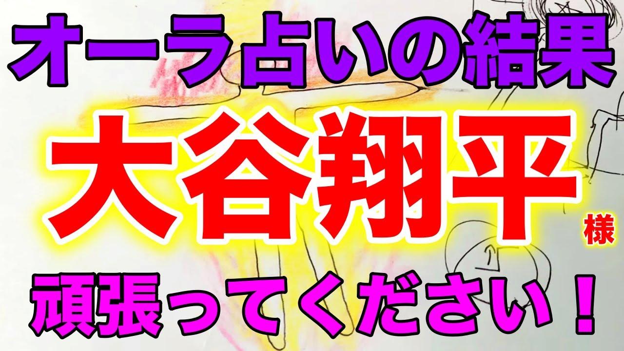 【大谷翔平】占い師が大谷翔平さんのオーラを描いてみました【オーラ占い】