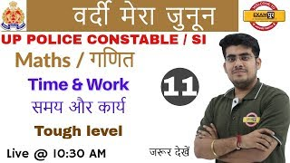 # UP Police Constable/SI | Time and Work | Tough level | Maths | by Mayank Sir | CLASS 11