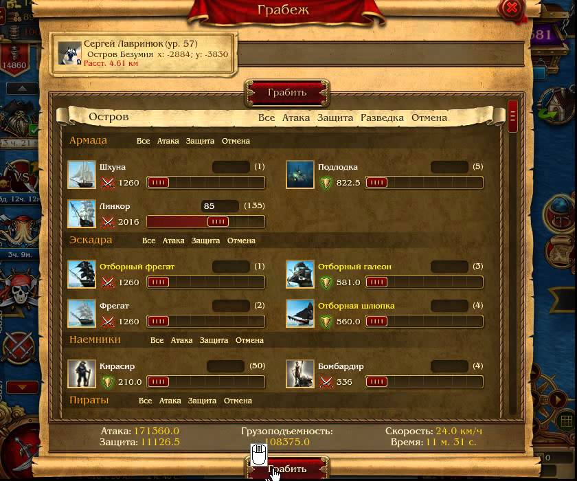 Как можно делать 15 грабежей в сутки кодексе пирата