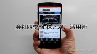 「会社四季報 株アプリ」活用術