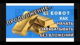 Eobot как майнить БЕЗ ВЛОЖЕНИЙ продолжение - MINERGATE ОБЗОР