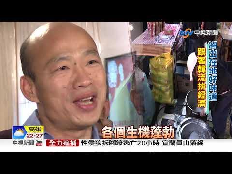 平民小吃滷味飄香好滋味 跟著韓流拚經濟│中視新聞 20190111