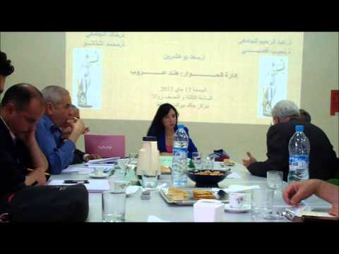Rule of Law in Morocco part 9IHARE