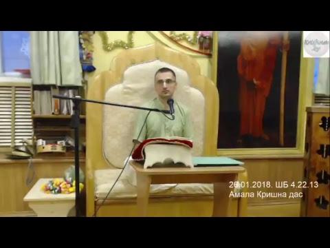 Шримад Бхагаватам 4.22.13 - Амала Кришна прабху