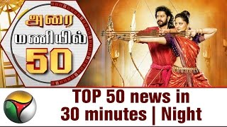 TOP 50 news in 30 minutes | Night 04-05-2017 Puthiya Thalaimurai TV News