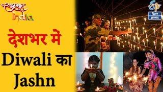 देशभर में Diwali का Jashn | Suprabhat India | ETV Bihar Jharkhand