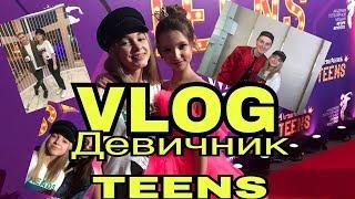 Я была на Девичнике TEENS? || Никита Златоуст и Катя Адушкина снова встретились ||  Лиза Анохина //