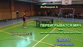 настольный теннис - переигрывается проигранный мяч