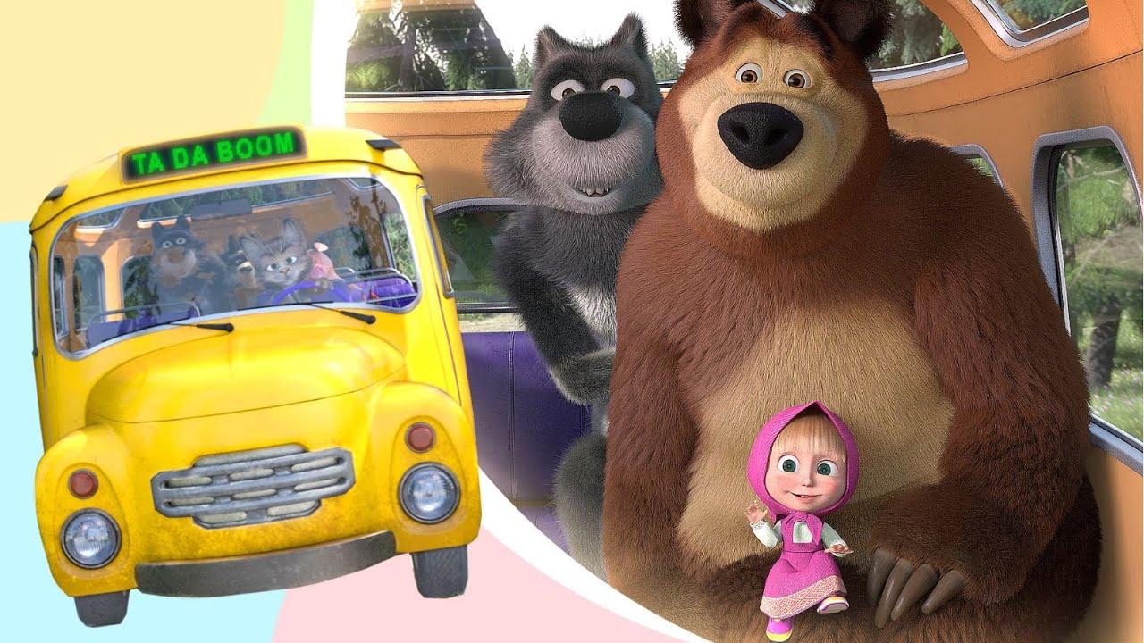 Download TaDaBoom English 😺🚌 Wheels on the Bus 🚌😺 Nursery Rhymes for kids 🎵 Masha and the Bear