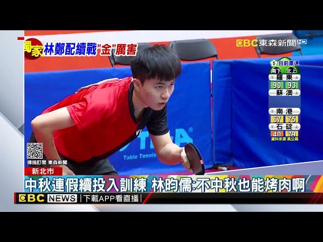 獨家》林昀儒、鄭怡靜全運會收3金 調整後再戰11月世錦賽@東森新聞 CH51