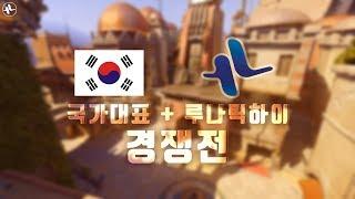 [ZUNBA] 국대3명 + 루나틱하이 4명 조합 경쟁전! 매칭의 상태가? 준바 아누비스 플레이 (with 버니)