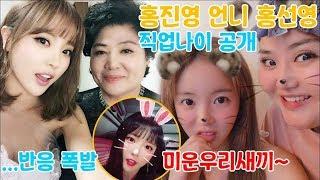 미운우리새끼~홍진영 언니 홍선영 직업나이 공개...반응 폭발
