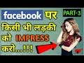 How To Chat With Girls On Facebook | How To Impress Unknown Girls On Facebook | In Hindi | Heavillin