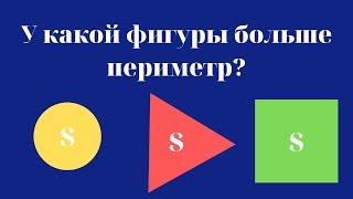 у какой фигуры больше периметр? Круг, квадрат или равносторонний треугольник