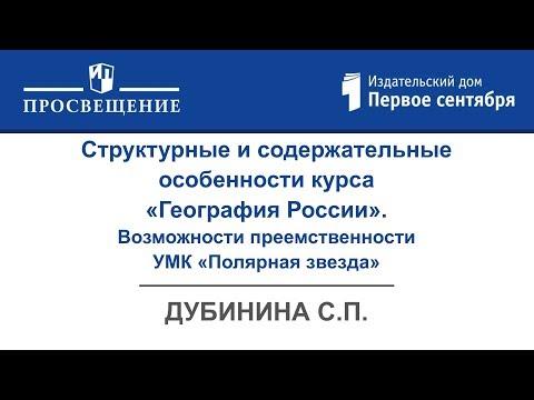 Особенности курса «География России». Возможности преемственности УМК «Полярная звезда»