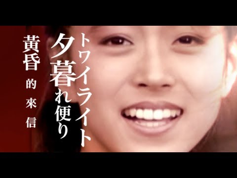 中森明菜トワイライト - 夕暮れ便り  中文歌詞
