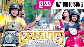 Mudhugauv Malayalam Movie Song | Umma | New Malayalam HD Movie Song