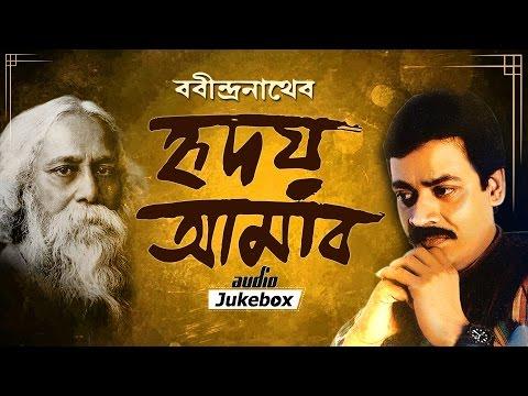 rabindrasangeet-|-hridoy-aamar-|-srikanto-acharya---audio-jukebox