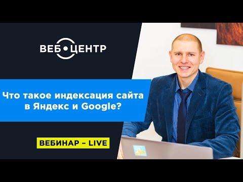 Что такое индексация сайта в Яндекс и Google