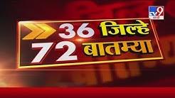 36 जिल्हे 72 बातम्या | 6:30 PM | 16 April 2020 -TV9