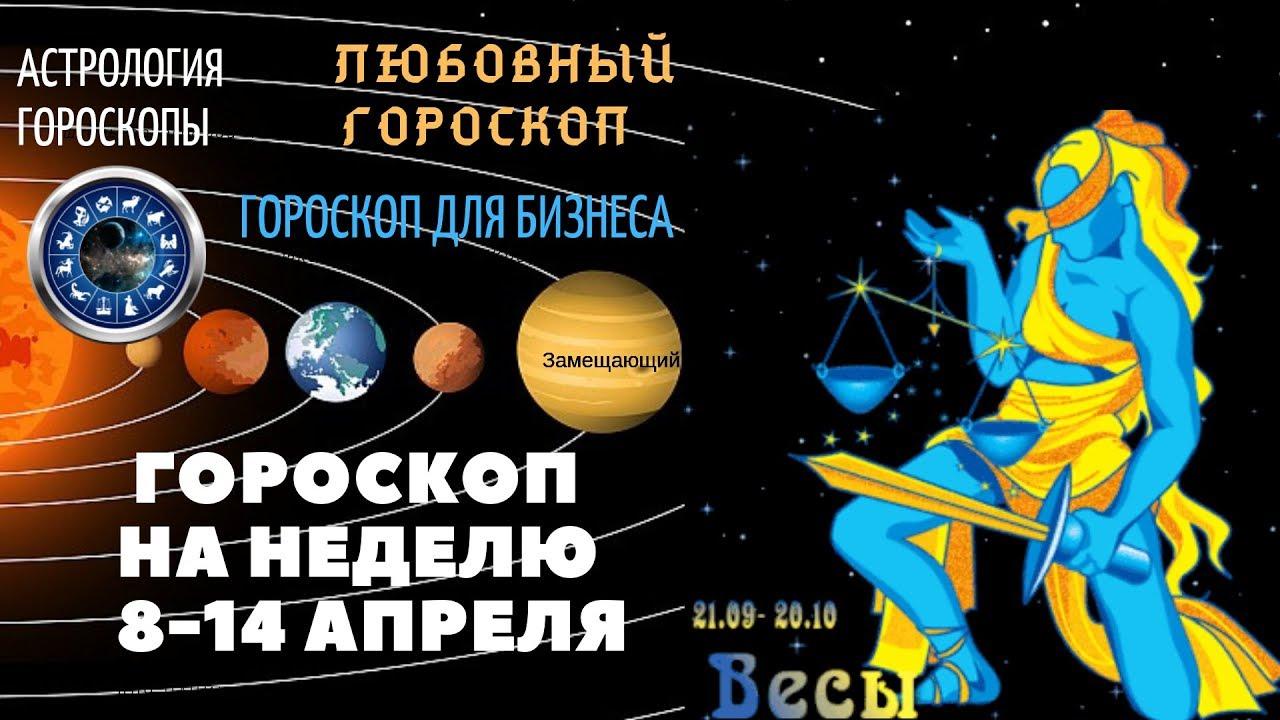 Весы. Гороскоп на неделю с 8 по 14 апреля. Любовный гороскоп. Гороскоп для бизнеса