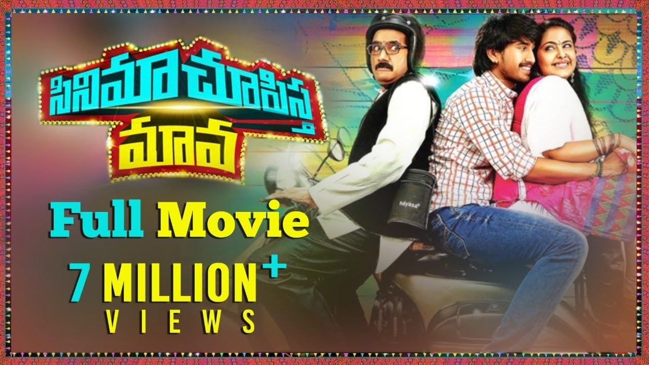 Cinema Chupista Maava Full Movie || Raj Tarun | Avika Gor | Rao Ramesh | Brahmanandam