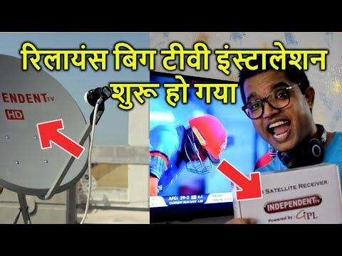 Reliance BIG TV Exclusive इंडिया में पहली बार यूट्यूब पर देखे  रिलायंस बिग टीवी का लाइव इंस्टालेशन