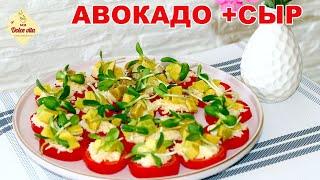 Супер закуска из помидоров. С сыром и авокадо за 30 минут.  Канапе с помидорами. Моя Dolce vita