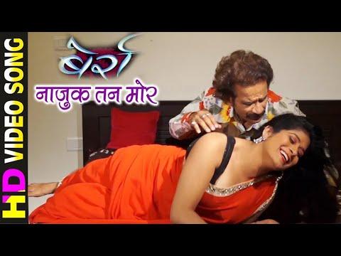 Najuk Tan Mor - नाजुक तन मोर || Berra - बर्रा || New Chhattisgarhi Movie Song - 2018