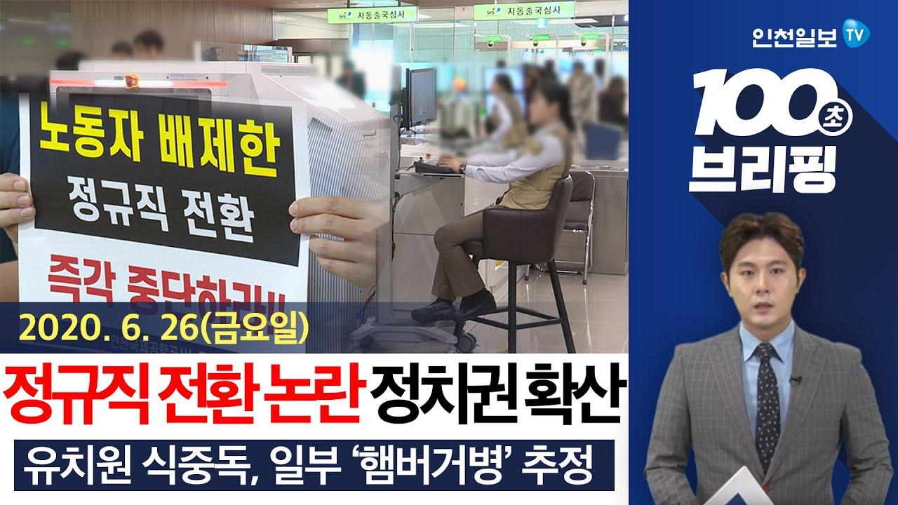 [100초 브리핑] 인천공항 정규직 논란 정치권 확산 外 200626