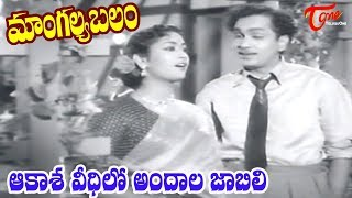 Mangalya Balam Songs | Aakasha Veedhilo | ANR | Savitri | Telugu Old Songs - Old Telugu Songs