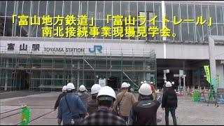 富山駅「路面電車南北接続事業現場見学会。」に参加して来ました。
