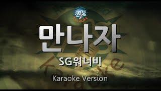 [짱가라오케/원키/노래방] sg워너비(sg wannabe)(에스지워너비)-만나자(let's meet up now) [zzang karaoke]