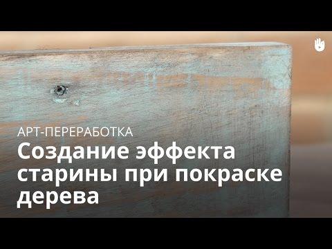 Видео как покрасить мебель под старину своими руками