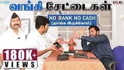 வங்கி (வாங்கி) சேட்டைகள் | S Bank Settaigal |  Duraimurugan | Saattai
