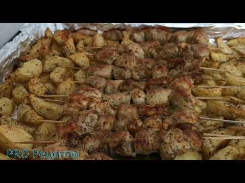 😍Идея для УЖИНА!😍 Куриный шашлык в духовке на шпажках с картофелем.😍