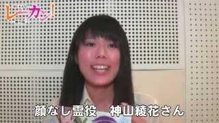 神山綾花さん(顔なし霊役)からコメントを頂きました。