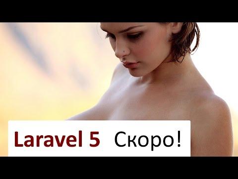 Laravel 5 - Новые видео. Скоро!